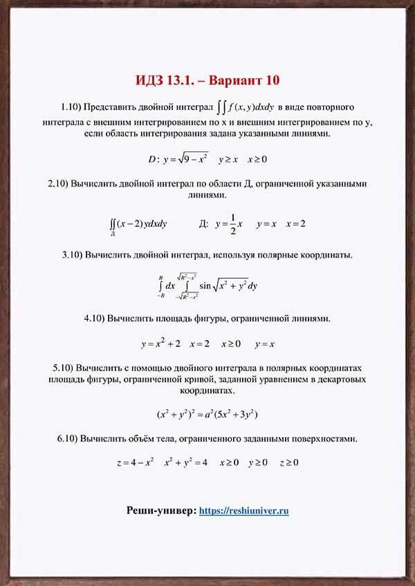 Зд-idz 13.1_V-10 Рябушко