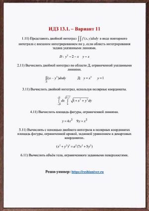 Зд-idz 13.1_V-11 Рябушко