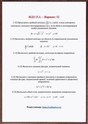 Зд-idz 13.1_V-12 Рябушко