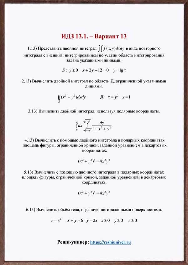 Зд-idz 13.1_V-13 Рябушко