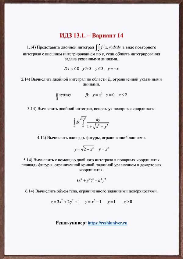 Зд-idz 13.1_V-14 Рябушко