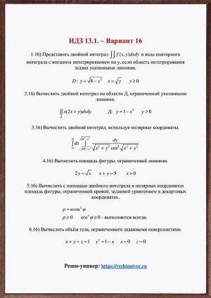 Зд-idz 13.1_V-16 Рябушко