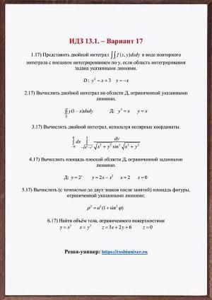 Зд-idz 13.1_V-17 Рябушко