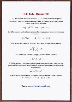 Зд-idz 13.1_V-18 Рябушко