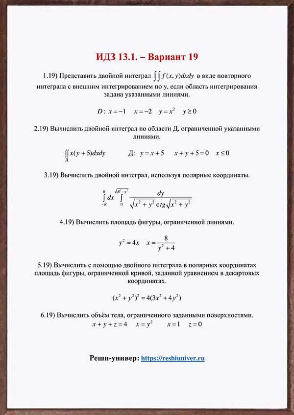 Зд-idz 13.1_V-19 Рябушко