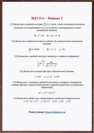 Зд-idz 13.1_V-2 Рябушко