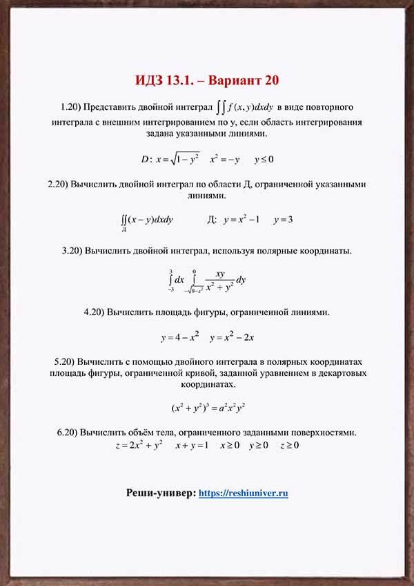 Зд-idz 13.1_V-20 Рябушко