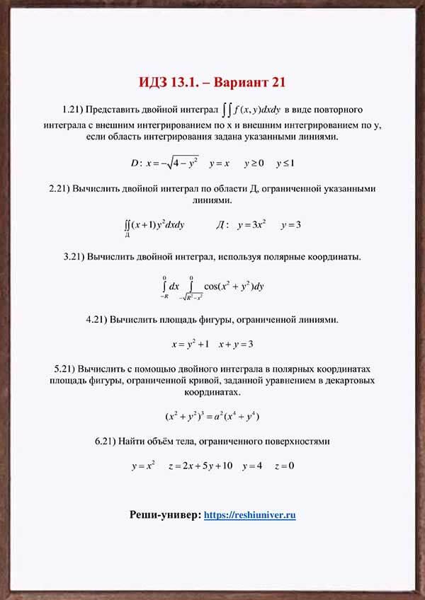 Зд-idz 13.1_V-21 Рябушко