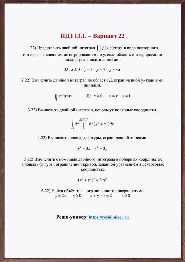Зд-idz 13.1_V-22 Рябушко