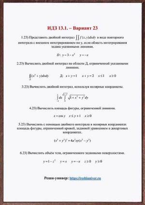 Зд-idz 13.1_V-23 Рябушко