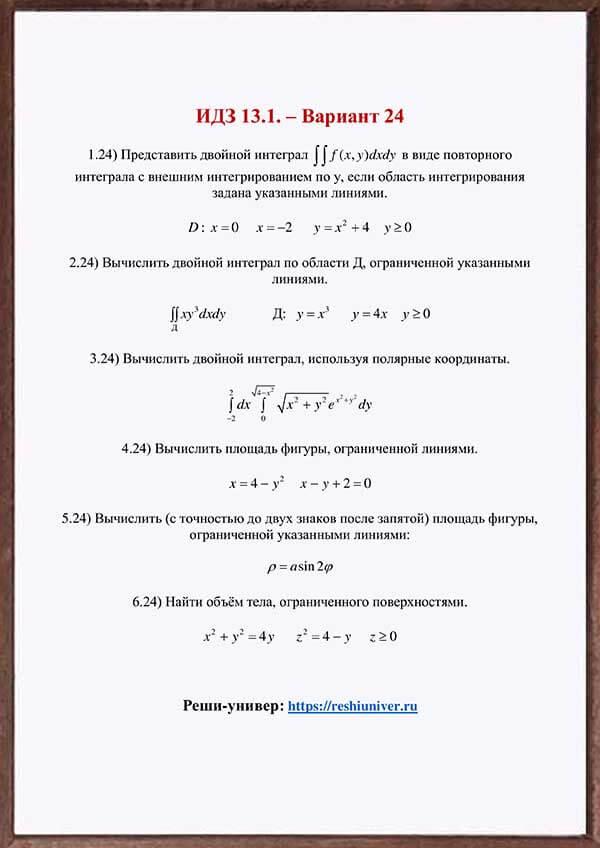 Зд-idz 13.1_V-24 Рябушко
