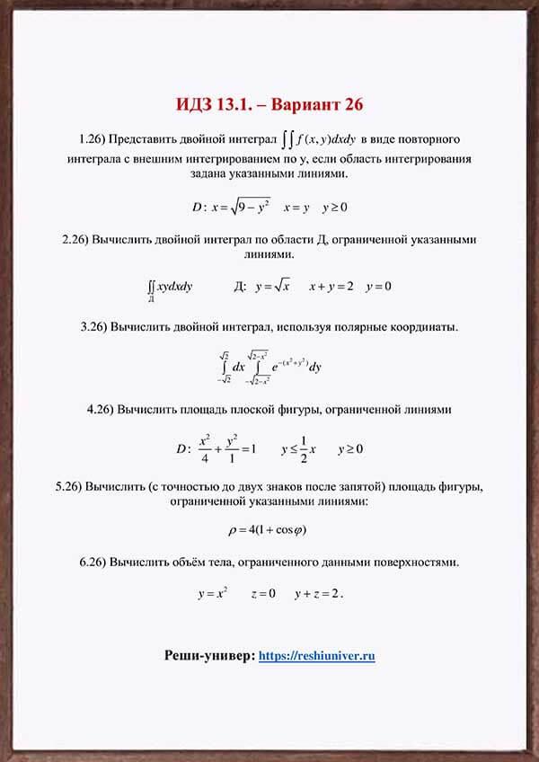 Зд-idz 13.1_V-26 Рябушко