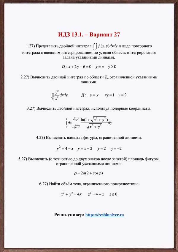 Зд-idz 13.1_V-27 Рябушко