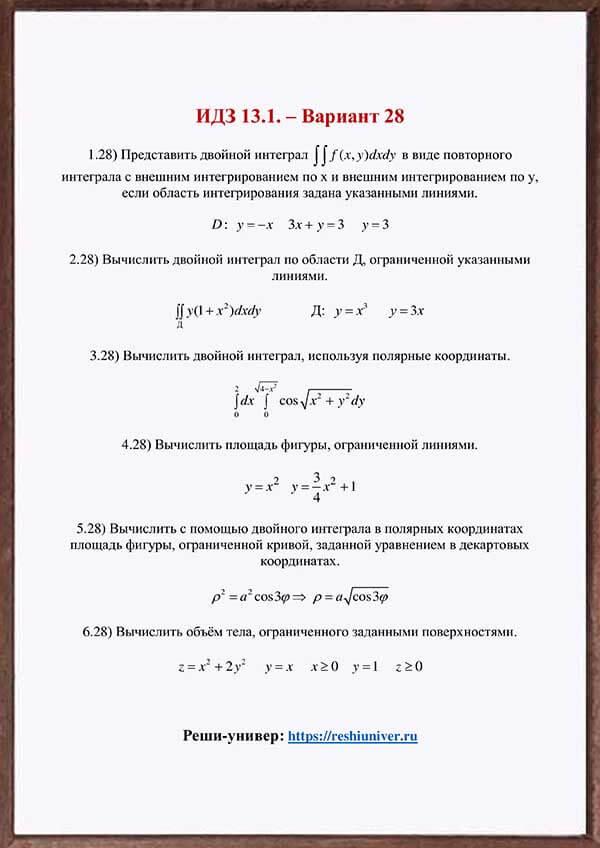 Зд-idz 13.1_V-28 Рябушко