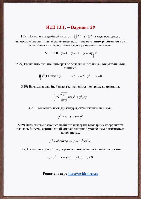 Зд-idz 13.1_V-29 Рябушко
