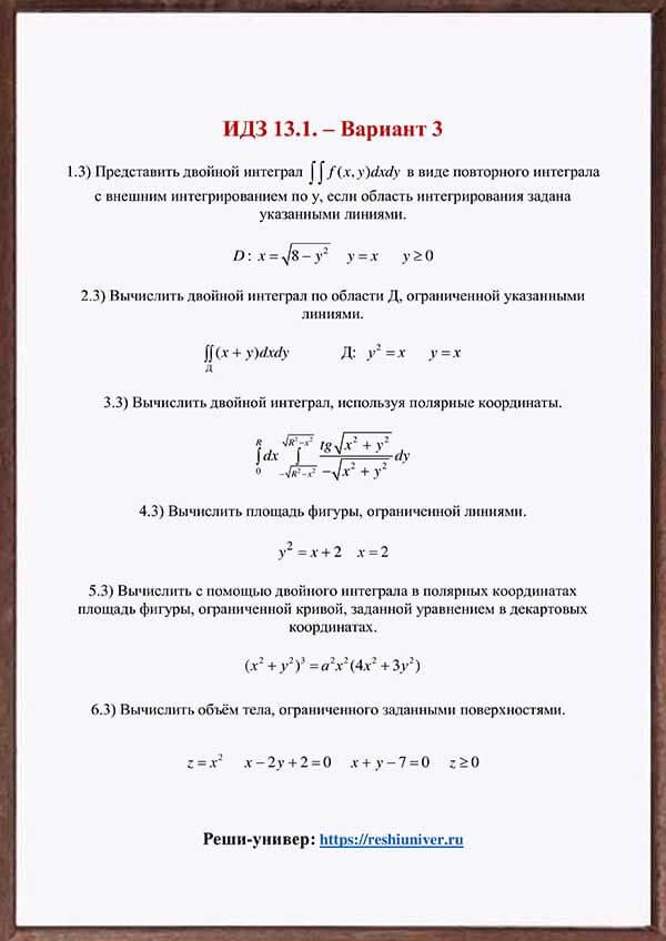 Зд-idz 13.1_V-3 Рябушко