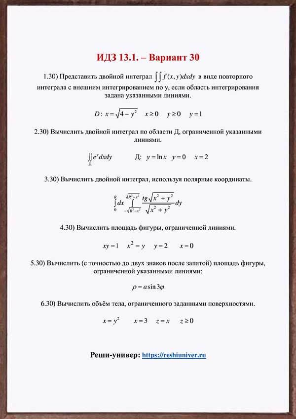 Зд-idz 13.1_V-30 Рябушко