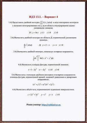 Зд-idz 13.1_V-4 Рябушко