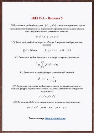Зд-idz 13.1_V-5 Рябушко