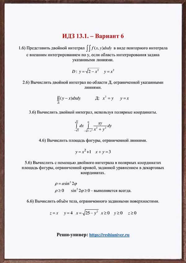 Зд-idz 13.1_V-6 Рябушко