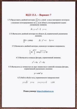 Зд-idz 13.1_V-7 Рябушко