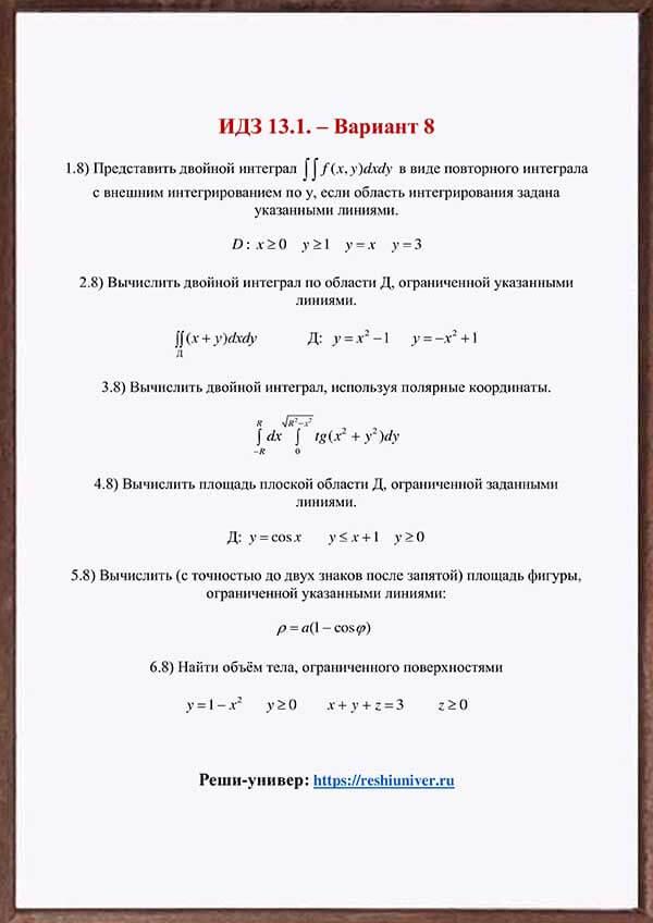 Зд-idz 13.1_V-8 Рябушко