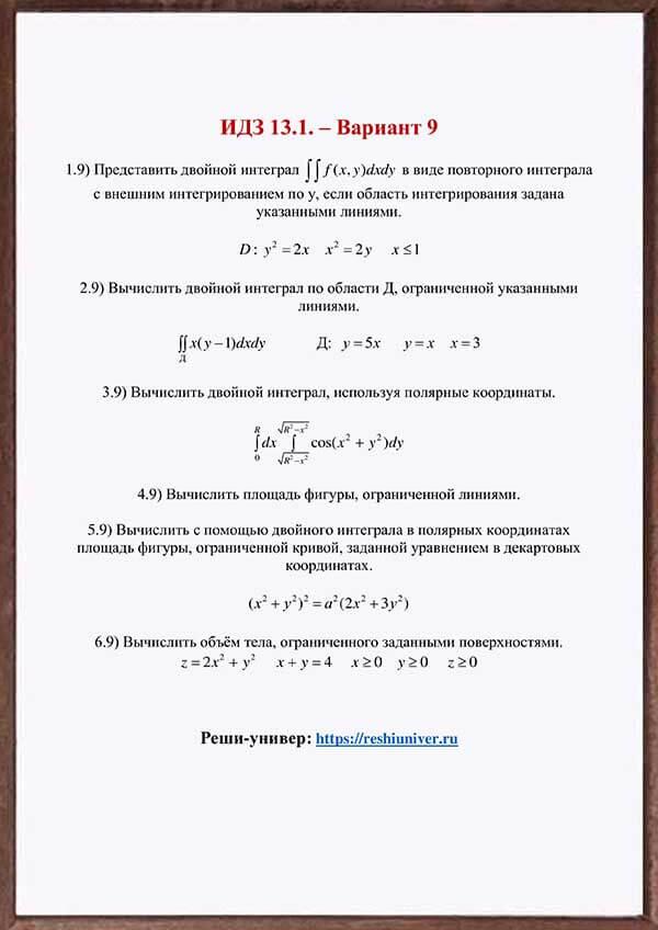 Зд-idz 13.1_V-9 Рябушко