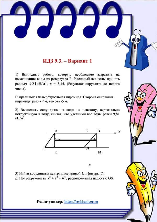 Зд-idz 9.3_V-1 Рябушко