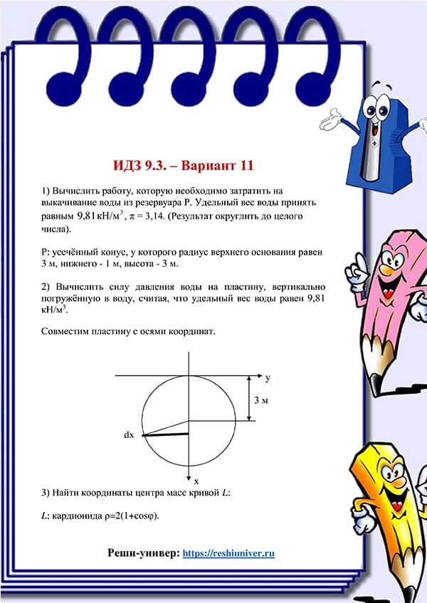 Зд-idz 9.3_V-11 Рябушко