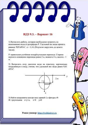 Зд-idz 9.3_V-16 Рябушко
