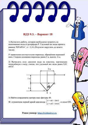 Зд-idz 9.3_V-18 Рябушко