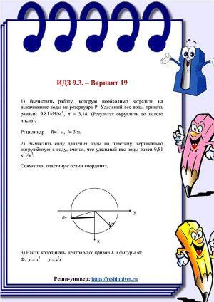 Зд-idz 9.3_V-19 Рябушко