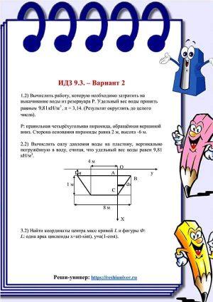 Зд-idz 9.3_V-2 Рябушко