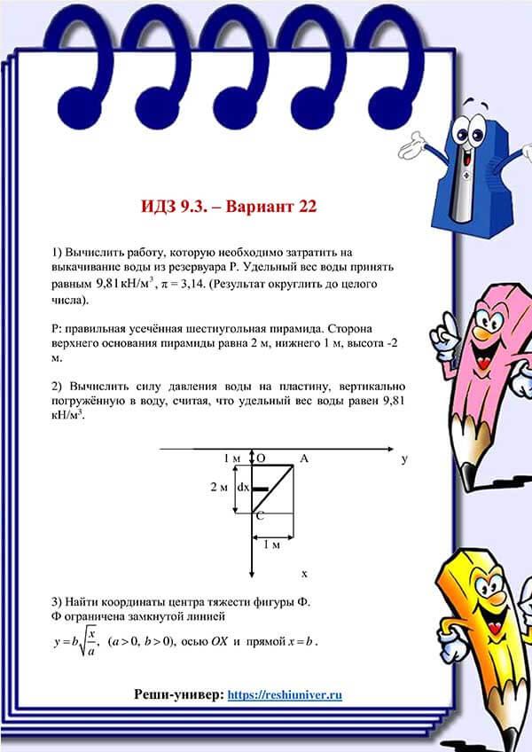 Зд-idz 9.3_V-22 Рябушко
