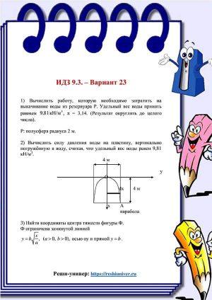 Зд-idz 9.3_V-23 Рябушко