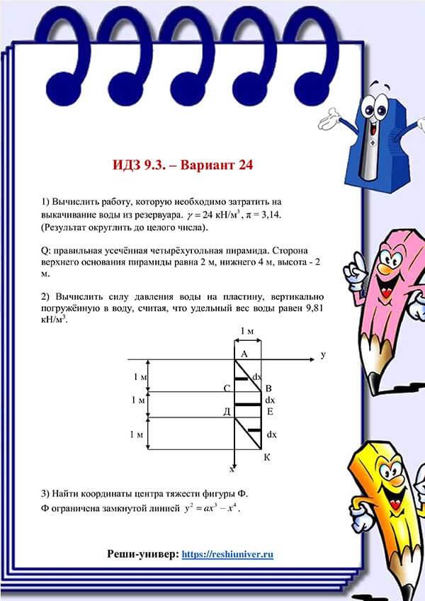 Зд-idz 9.3_V-24 Рябушко