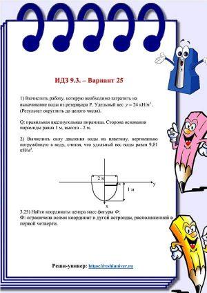 Зд-idz 9.3_V-25 Рябушко