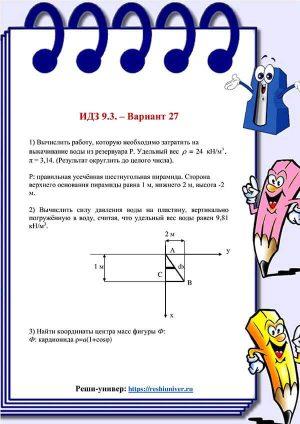 Зд-idz 9.3_V-27 Рябушко