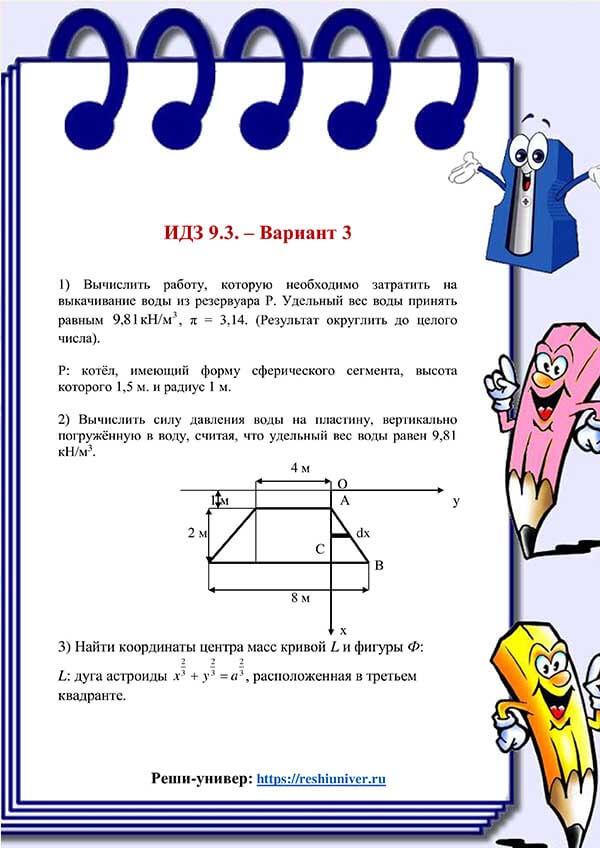 Зд-idz 9.3_V-3 Рябушко