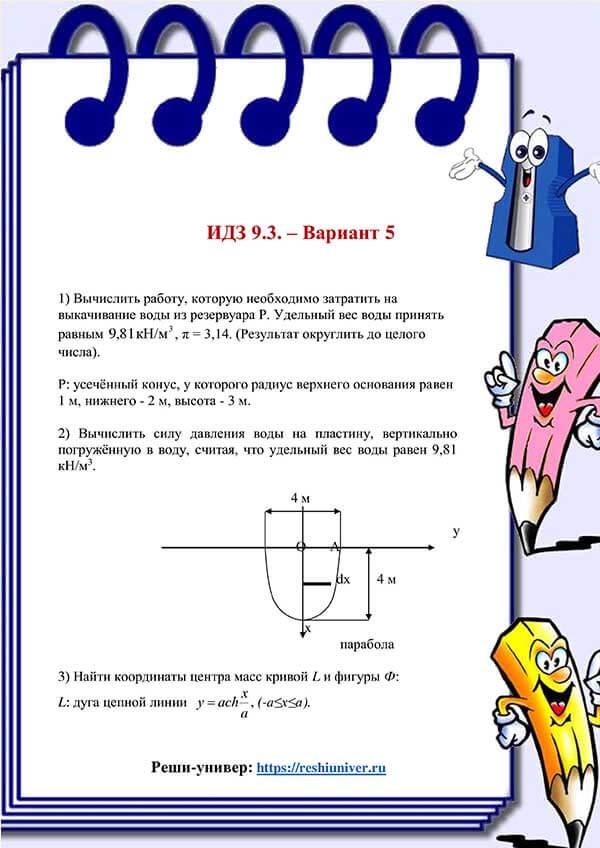 Зд-idz 9.3_V-5 Рябушко