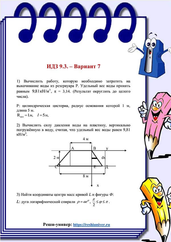 Зд-idz 9.3_V-7 Рябушко