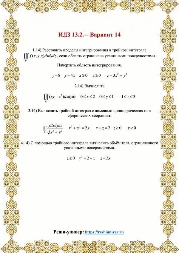 Зд-idz 13.2_V-14 Рябушко