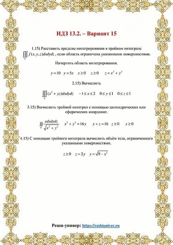 Зд-idz 13.2_V-15 Рябушко