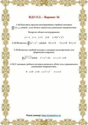 Зд-idz 13.2_V-16 Рябушко
