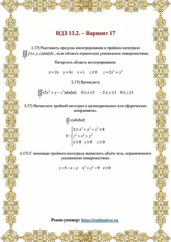 Зд-idz 13.2_V-17 Рябушко