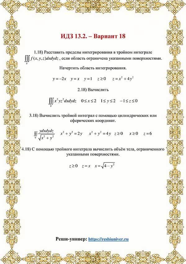 Зд-idz 13.2_V-18 Рябушко