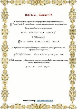 Зд-idz 13.2_V-19 Рябушко