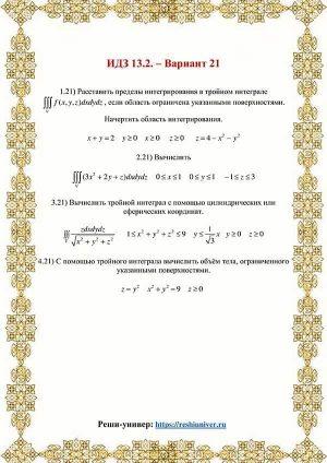 Зд-idz 13.2_V-21 Рябушко