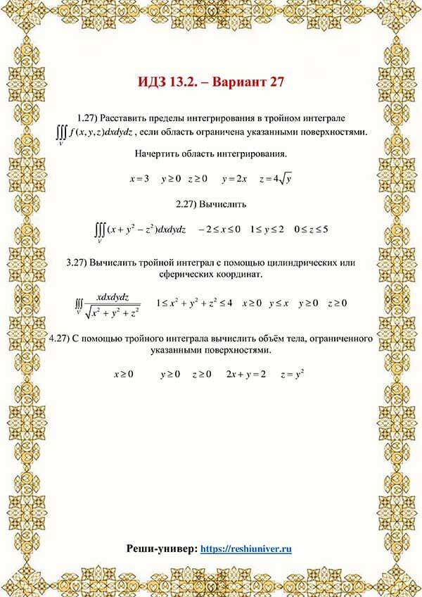 Зд-idz 13.2_V-27 Рябушко