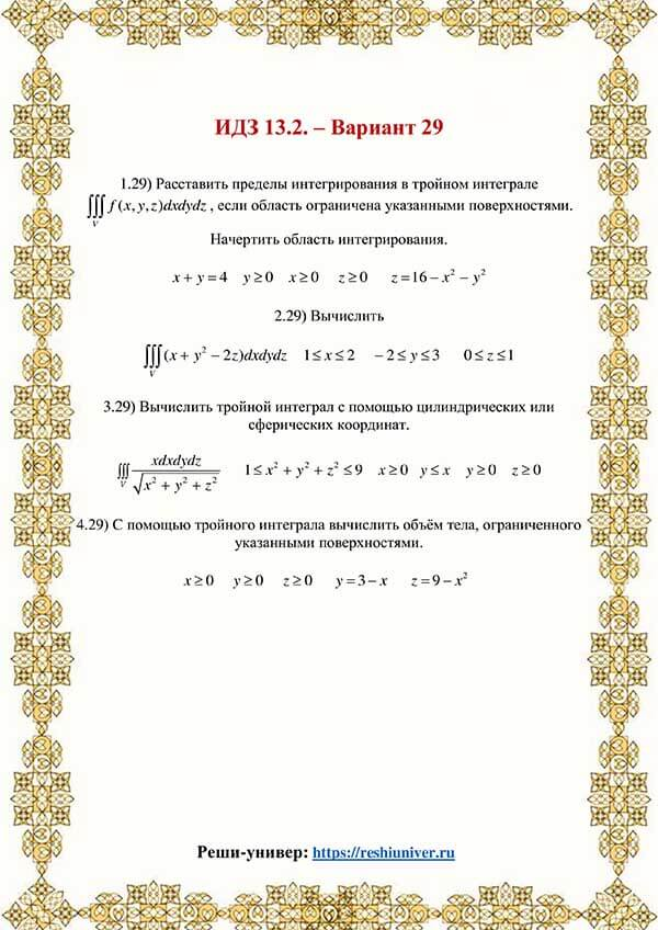 Зд-idz 13.2_V-29 Рябушко